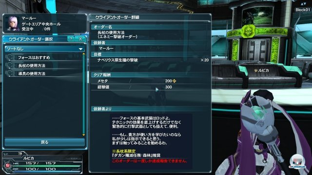 Screenshot - Phantasy Star Online 2 (PC) 2368417